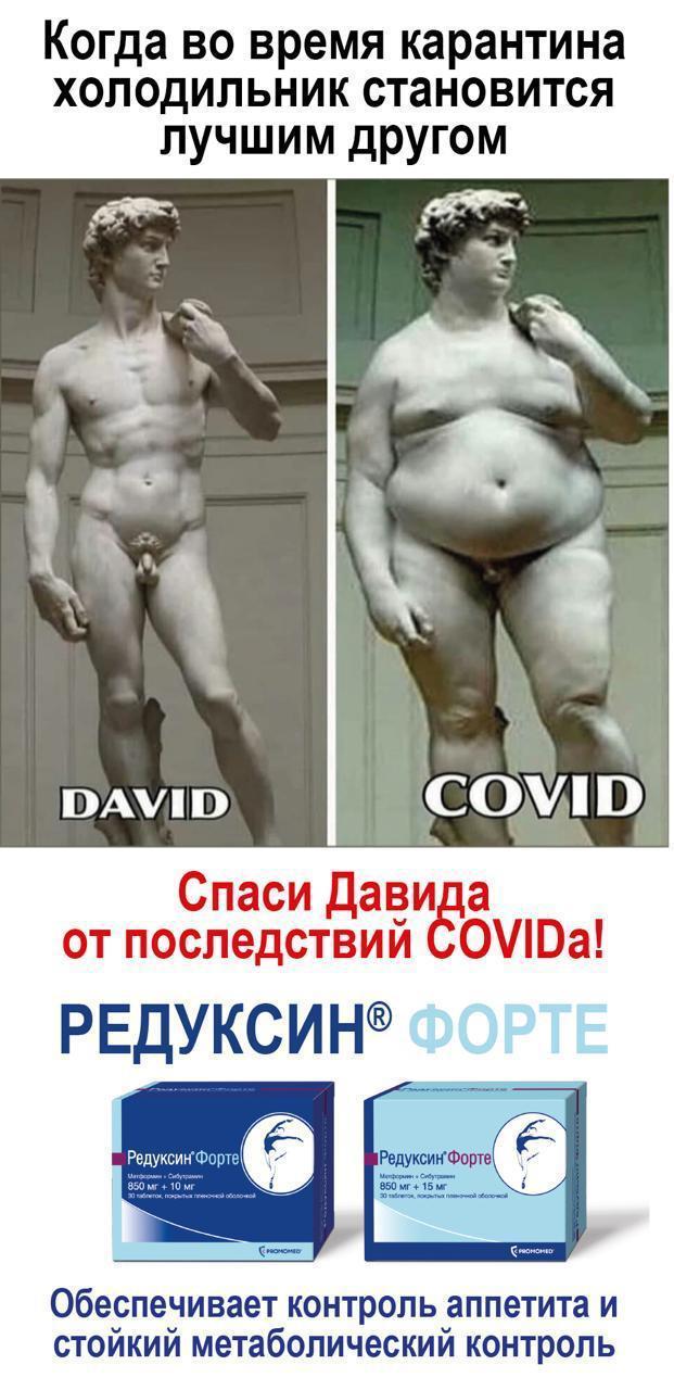 Карантин, ожирение, похудение